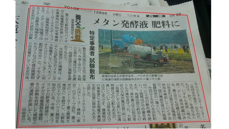 養父市の国家戦略特区内での消化液実証散布実験が、神戸新聞と朝日新聞の但馬版に掲載されました。