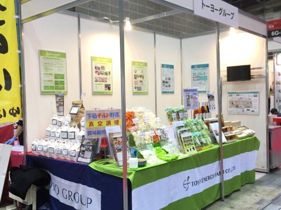 和食産業展2017ブース (2)