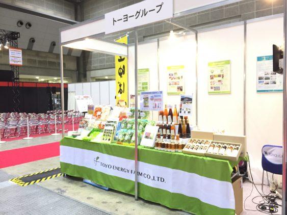和食産業展2017ブース (3)