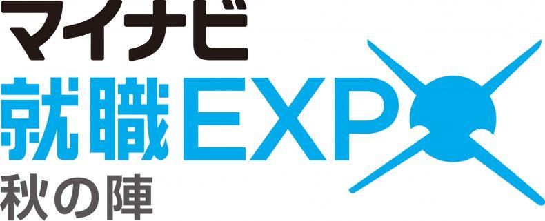 マイナビ就職EXPO秋の陣
