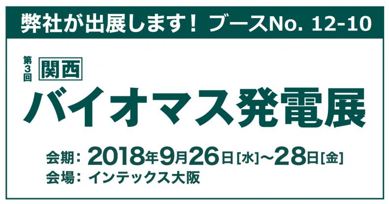 バイオマス発電展ロゴ(No.あり)
