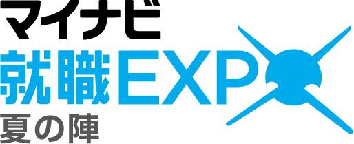 マイナビ就職EXPO夏の陣