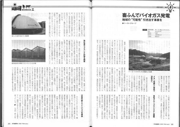 月刊廃棄物2020年2月号_page-0001